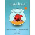 السمكة الحمراء, Histoire pour enfant, Collection Belsem, Version Arabe