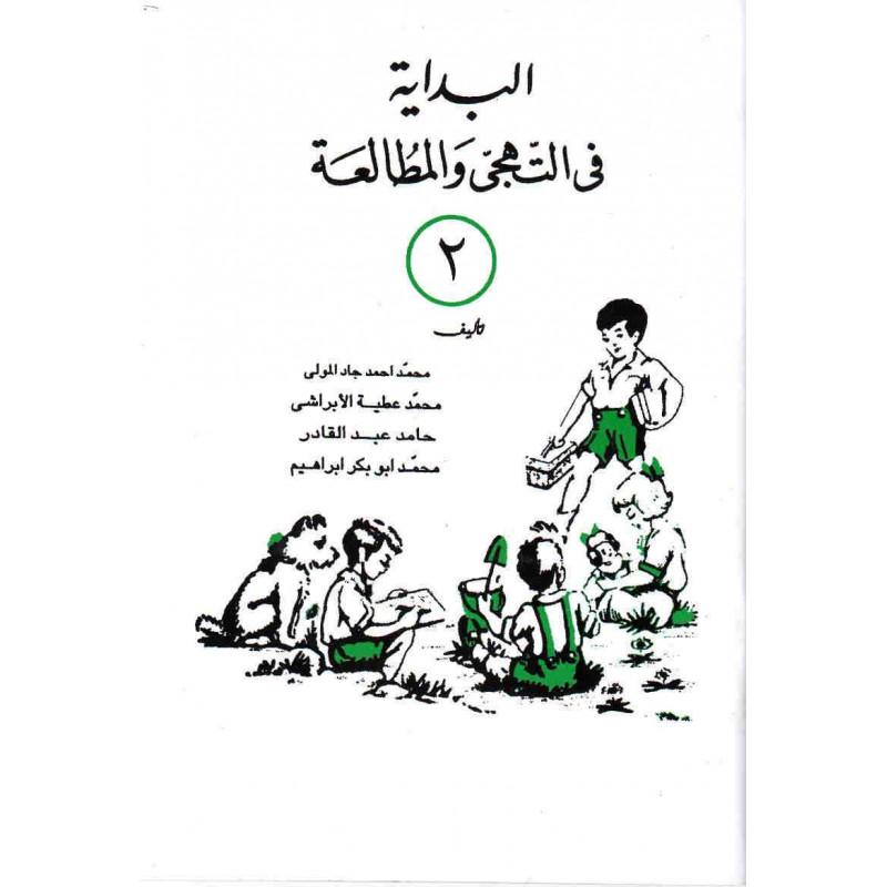 البداية في التهجي و المطالعة، الجزء 2- Al Bidaya fi Al Tahaji wa al Motala'a, Version Arabe