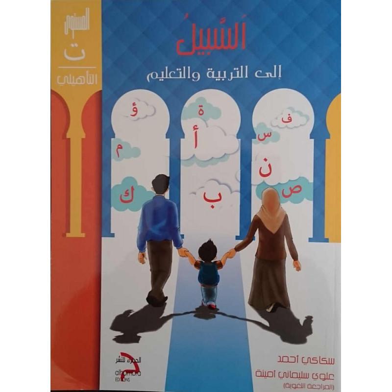 السبيل: إلى التربية و التعليم- المستوى ت التأهيلي, Méthode Es-sabil pour l'éducation et l'apprentissage de l'arabe