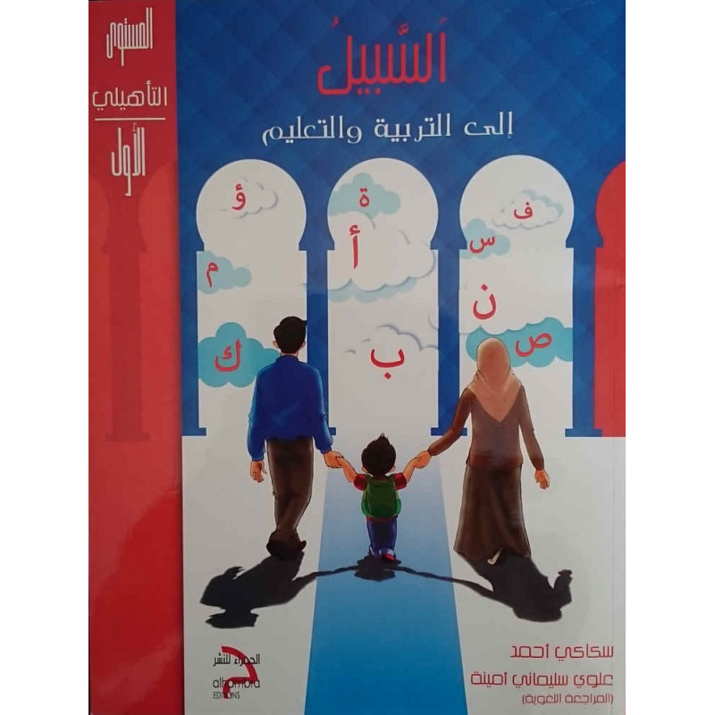 السبيل: إلى التربية و التعليم- المستوى التأهيلي الأول  , Méthode Es-sabil pour l'éducation et l'apprentissage de l'arabe