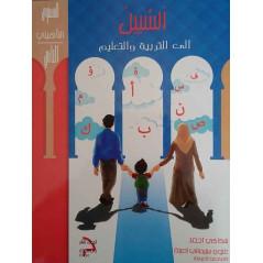 السبيل: إلى التربية و التعليم- المستوى التأهيلي الثاني , Méthode Es-sabil pour l'éducation et l'apprentissage de l'arabe