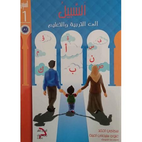 السبيل: إلى التربية و التعليم- المستوى الأول , Méthode Es-sabil pour l'éducation et l'apprentissage de l'arabe