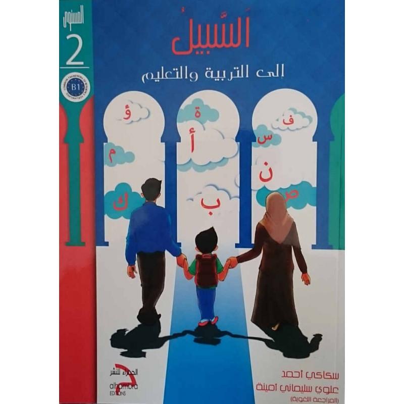 السبيل: إلى التربية و التعليم- المستوى الثاني  , Méthode Es-sabil pour l'éducation et l'apprentissage de l'arabe
