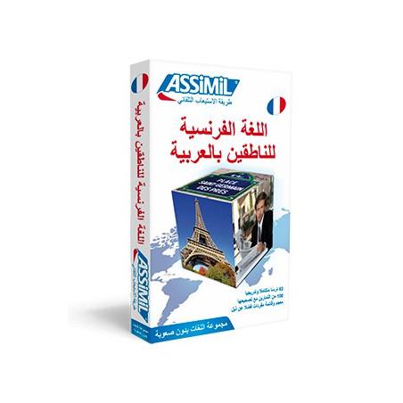 اللغة الفرنسية للناطقين بالعربية Apprendre la langue Française Pour Les Arabophones - Methode ASSIMIL-Collection sans peine