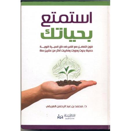 استمتع بحياتك،محمد العريفي - Istamti' bi hayatak (Jouis de ta vie), de Muhammad Al 'Arifi (Version Arabe)