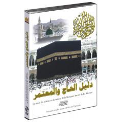 """DVD Le guide du Pèlerin """"VERSION ARABE"""" sous-titrée en français - دليل الحاج و المعتمر"""