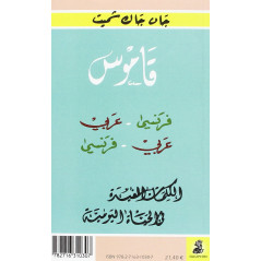 Dictionnaire Français-Arabe et Arabe-Français: Mots utiles de la vie courante, de Jean-Jacques Schmidt