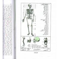 المنجد في اللغة العربية المعاصرة -  Al Mounged fi Al 'Arabia Almo'assira (Dictionnaire de l'Arabe Moderne - Arabe/Arabe)