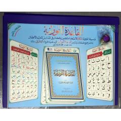 Pochette comprenant des Affiches (Posters) Grand Format, des cours de la Qaida nourania, de Muhammad Haqqani (Version Arabe)