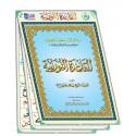 Pochette comprenant des Affiches (Posters) Grand Format, des cours de la Qaida nouraniya, de Muhammad Haqqani (Version Arabe)