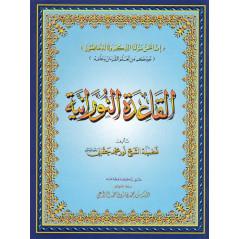 القاعدة النورانية - محمد حقاني- Al Qaida Nouraniya (Hafs), de Nour Mohammad Haqqani, Grand Format, Version Arabe (Édition 12)