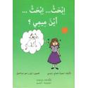 إبحث...إبحث...أين ميمي؟, Histoire pour enfant, Collection Belsem, Version Arabe