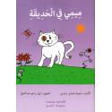 ميمي في الحديقة , Histoire pour enfant, Collection Belsem, Version Arabe