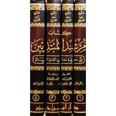 مُرشد المبتدئين إلى معرفة معاني ألفاظ الرسالة -Mourshid AL Moubtadi'in ila Ma'rifat Ma'ani Alfadh Ar-Rissâla (Version Arabe)