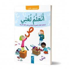 أتعلم لغتي (المستوى الأول ) - Ata'alamou Loughati (Niveau 1)