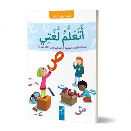 أتعلم لغتي، المستوى الأول، لمختلف الفئات العمرية الراغبة في تعلم اللغة العربية - Ata'alamou Loughati (Niveau 1)