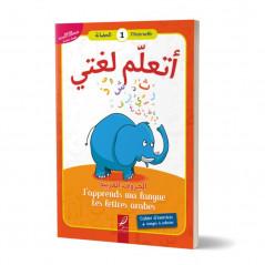 أتعلم لغتي- الحروف العربية (الحضانة 1)- J'apprends ma langue- Les lettres arabes (Maternelle 1) - Édition revue et corrigée