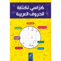 Mon cahier d'écriture arabe - كراسي لكتابة الحروف العربية