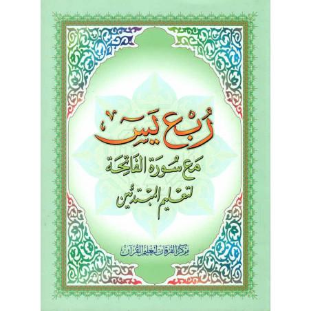 ربع يس مع سورة الفاتحة لتعليم المبتدئين - Quart Yâsin (Sourates: de Yassine à An-Nas ) pour les débutants, Version Arabe