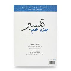 Tafsîr de la Partie Amma, de Abdurrahmân Ibn Nâsir As-Sa'dî , BIlingue (Français - Arabe)- تفسير جزء عم ، عبد الرحمن السعدي