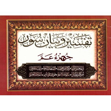 تفسير و بيان سورجزء عم + أدعية و أذكار -Tafsir wa bayan Versets Juz' 'Amma + invocations, Format (12x17 cm), Version Arabe