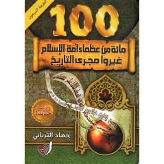 """LES 100 GRANDS """"qui ont changé l'histoire"""" d'après Jihad Al-turbani - مائة من عظماء أمة الإسلام غيروا مجرى التاريخ- (Arabe)"""