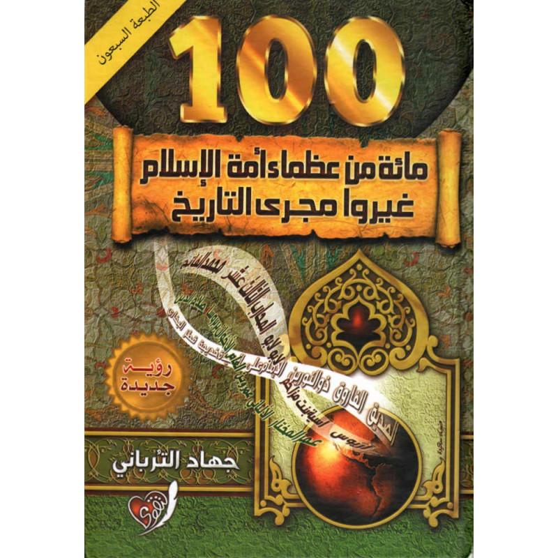 مائة من عظماء أمة الإسلام غيروا مجرى التاريخ- Les 100 grands de la nation islamique qui ont changé l'Histoire (vesion arabe)