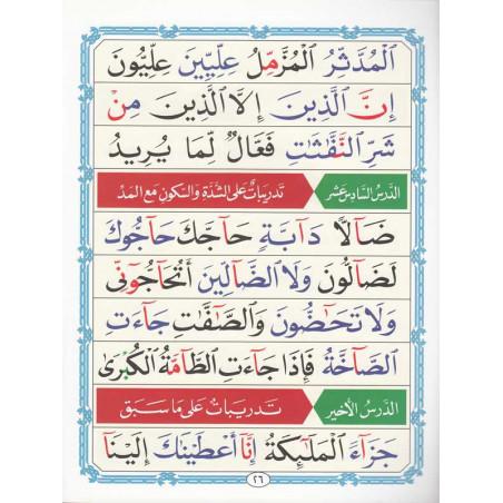 القاعدة النورانية - محمد حقاني- Al Qaida Nourania (Hafs), Nour Mohammad Haqqani, Grand Format, Version Arabe (15ème édition)