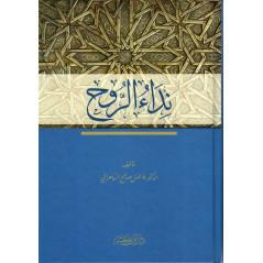 نداء الروح، د. فاضل السامرائي- Nidaa Ar-Rouh, de Fadel Samurai (Version Arabe)