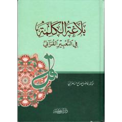 بلاغة الكلمة في التعبير القرآني، د. فاضل السامرائي -Balaghat al Kalima fi at Ta'bîr al Qur'âni, de As-Samarrai (Version Arabe)