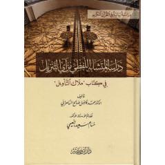دراسة المتشابه اللفظي من آي التنزيل في كتاب ملاك التأويل -Dirâssat Al-Moutashâbih lafdhî Min Ây Tanzîl fi kitâb Malâk Ta'wîl