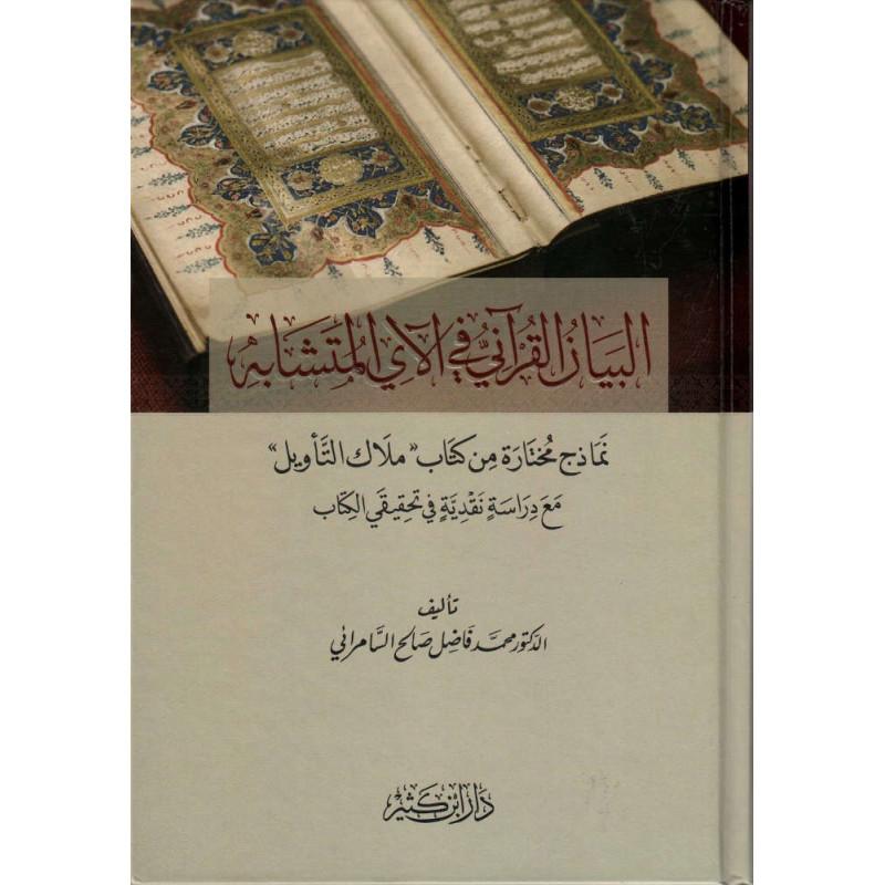 الـبـيـان الـقـرآنـي فـي الآي الـمـتـشـابـه - Al Bayân Al Qur'ânî  Fî Al Ây Al Mutashâbih (Version Arabe)