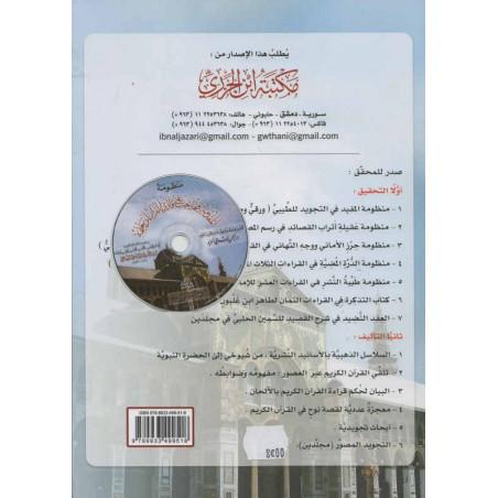 منظومة المقدمة فيما يجب على قارئ القرآن أن يعلمه -المقدمة الجزرية  -  Al-Mouqadima Al-Jazariya (Livre+CD), Version Arabe