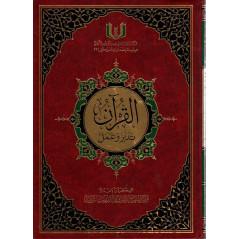 القرآن تدبر و عمل - Al-Qur'an Tadabbur Wa 'Amal (Le Coran: Méditation et Action), Version Arabe