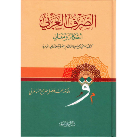 الصرف العربي : أحكام ومعان - As-Sarfu Al-'Arabi : Ahkam wa Ma'ani (La Morphologie Arabe), Version Arabe