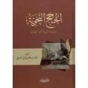 الحجج النحوية حتى نهاية القرن الثالث الهجري - Al Hujaj An-Nahwiya (Les arguments grammaticaux), Version Arabe