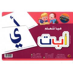 هيا نتعلم أ – ب – ت- Cartes éducatives pour apprendre les lettres de l'alphabet Arabe (Version Arabe)