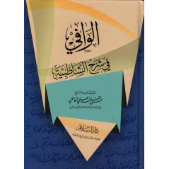 الوافي في شرح الشاطبية، الشيخ عبد الفتاح عبد الغني القاضي - Al Wâfi fi Chah Ach-Chatibiya (Version Arabe)