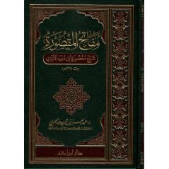 مفاتح المقصورة: شرح مقصورة ابن دريد الأزدي  - Mafateh Al Maqsoura: Charh Maqsourat Ibn Durayd Al Azadi (Version Arabe)