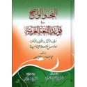 النحو الواضح في قواعد اللغة العربية لمدارس المرحلة الإبتدائية(الجزء 1-2-3)- An-Nahw Al Wadih (Grammaire Arabe), Version Arabe