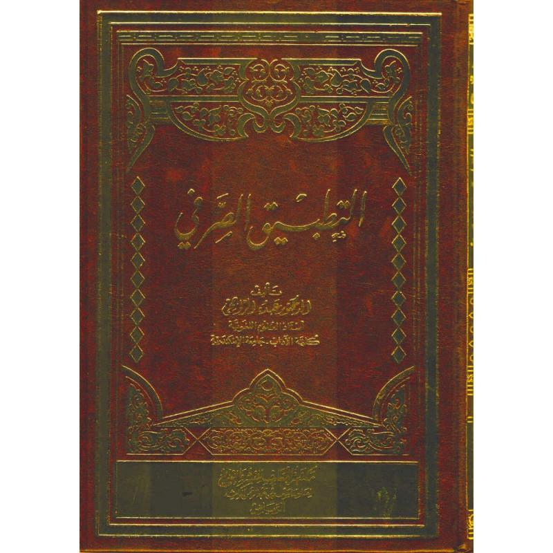 التطبيق الصرفي-  At-Tatbiq  As-Sarfi  (Pratique de Sarf (Morphologie),de Abdu Ar-Rajhi (Version Arabe)