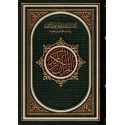 القرآن الكريم، التقسيم الموضوعي للحافظ المتقن مع أسباب النزول و شرح المفردات - Le Coran: Thèmes/Concepts/Révélation (Grand)