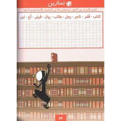 DARSSCHOOL, Livret 3 , Méthode d'apprentissage dela langue Arabe