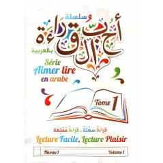 Aimer lire en arabe , tome 1 (Niveau 1, Volume 1)