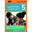 القراءة و التعبير دروس و تمارين ،المستوى 5،العربية الميسرة, Lecture et expression Cours et exercices, Niveau 5 (C1)