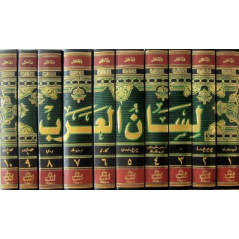 Lisanou al-arab 1/10 لسان العرب 1/10 مع الفهارس -  المؤلف:جمال الدين أبي الفضل محمد/ابن منظور