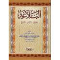 البلاغة : المعاني - البيان - البديع، عمر بن علوي بن أبي بكر الكاف - Al Balagha (La Rhétorique Arabe), Version Arabe