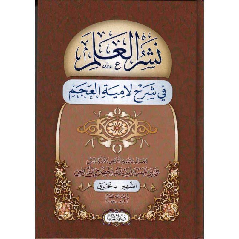 نشر العلم في شرح لامية العجم ، محمد بن عمر بَحرق الحضرمي  - Nachr al 'ilm fi charh lâmiyat al 'ajam (Version Arabe)