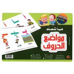 هيا نتعلم مواضع الحروف  -  Cartes éducatives pour apprendre la position de la lettre arabe dans le mot (Version Arabe)
