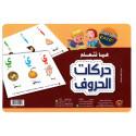 هيا نتعلم حركات الحروف- Cartes éducatives pour apprendre les voyelles de l'alphabet Arabe (Version Arabe)